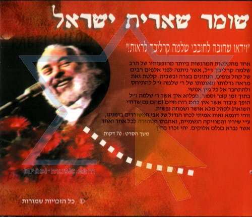 Shir Hashirim Asher Le'Shlomo - Part 2 by Shlomo Carlebach