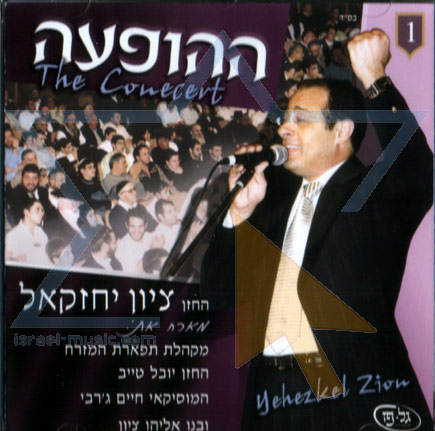 The Concert Part 1 by Cantor Yehezkel Zion