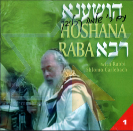 Hoshana Raba Part 1 - Shlomo Carlebach