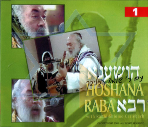 Hoshana Raba Part 1 by Shlomo Carlebach