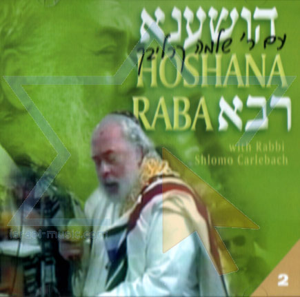 Hoshana Raba Part 2 - Shlomo Carlebach