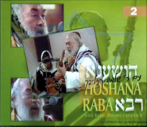Hoshana Raba Part 2 لـ Shlomo Carlebach