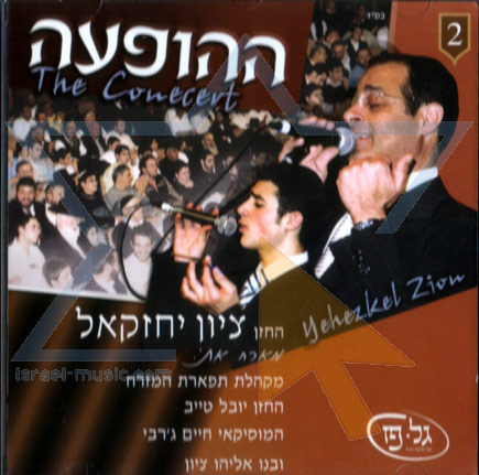 The Concert - Part 2 by Cantor Yehezkel Zion