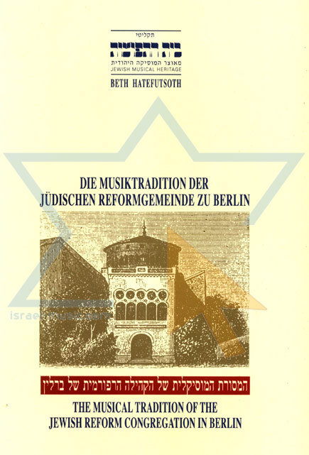The Musical Tradition of the Jewish Reform Congretgation in Berlin Par Various