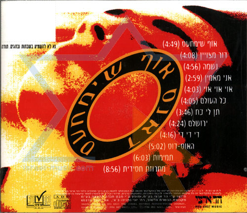 Dance of Simches by Dance of Simchas