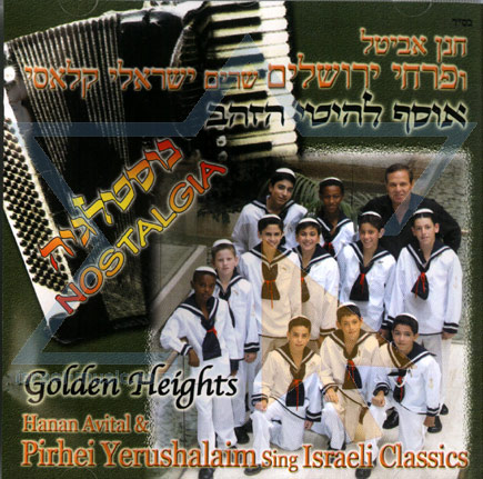Sings Israeli Classics Di Jerusalem Flowers