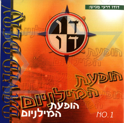 The Millennium Concert by Cantor David Dery