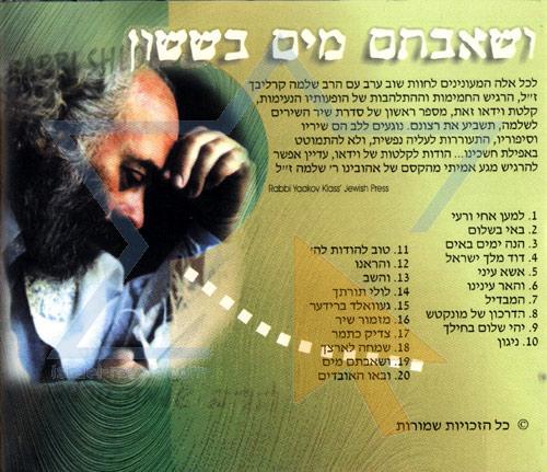 Shir Hashirim Asher Le'Shlomo - Part 1 by Shlomo Carlebach