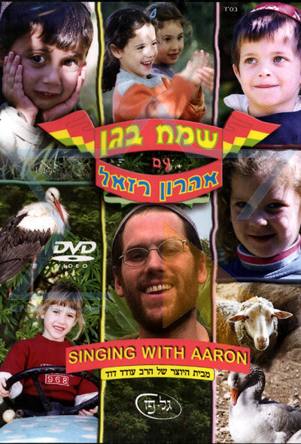 Singing with Aaron - Aharon Razel