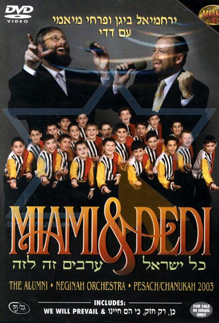 Kol Israel by Various