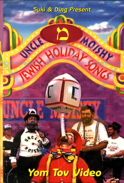Jewish Holiday Songs Di Uncle Moishy