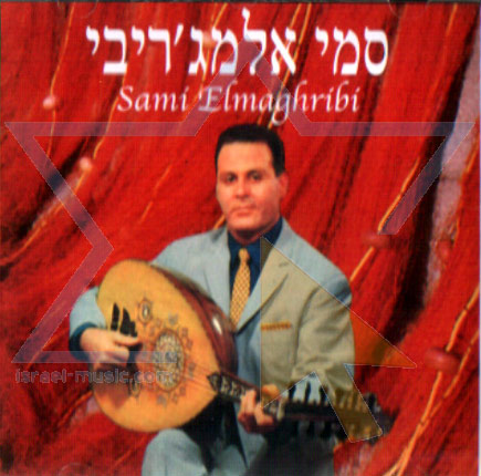 Bessahtik Ya Omri - Cantor Sami Elmaghribi