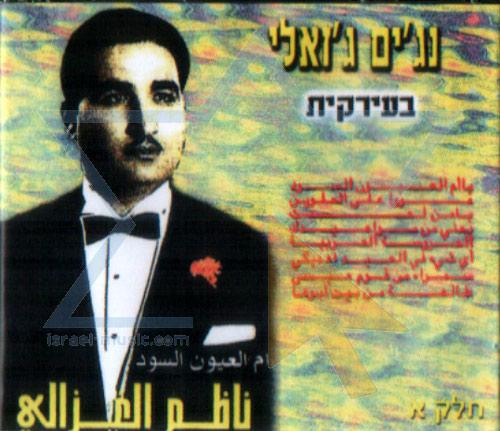 Sings Iraqian Songs - Part 1 by Nazim Al Ghazali