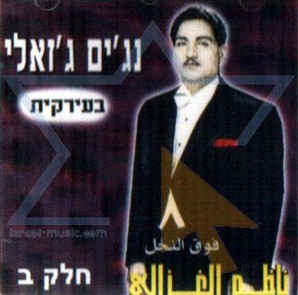 Sings Iraqian Songs - Part 2 by Nazim Al Ghazali