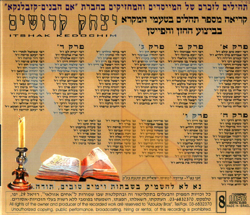 Tehilim - Part 8 by Cantor Yitzhak Kedoshim