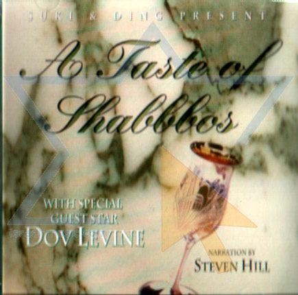 A Taste of Shabbos by Dov Levine
