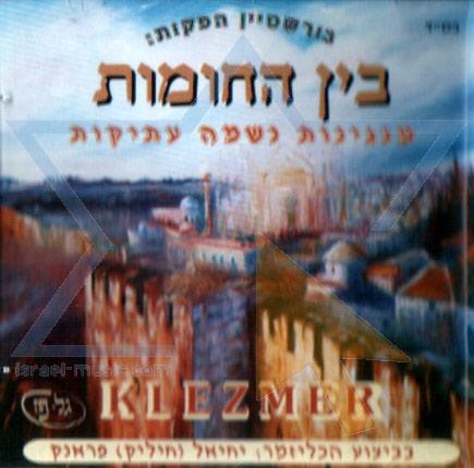 Inside Jerusalem by Chilik Frank