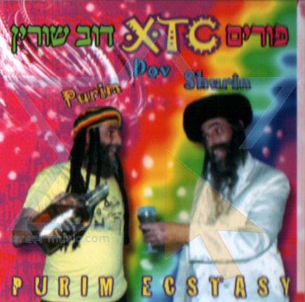 Purim Ecstasy by Dov Shurin