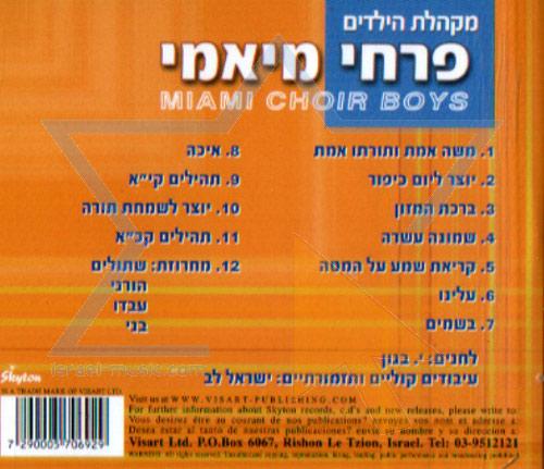 Miami Choir Boys by Yerachmiel Begun and the Miami Boys Choir