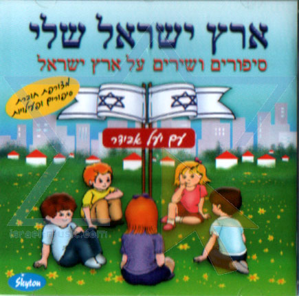 Eretz Israel Sheli by Yael Avidar
