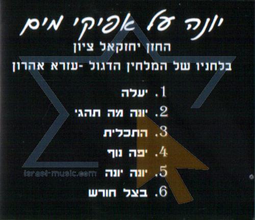 Yona Al Afiki Maim by Cantor Yehezkel Zion