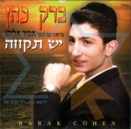 There is Hope by Barak Cohen