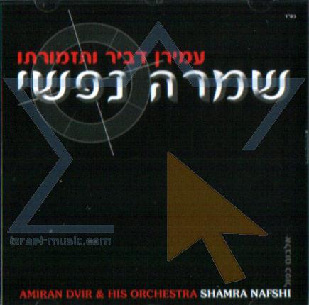 Shamra Nafshi by Various