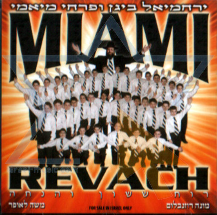 Revach - Yerachmiel Begun and the Miami Boys Choir