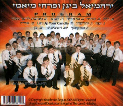 Revach by Yerachmiel Begun and the Miami Boys Choir