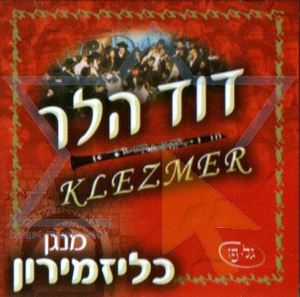 Klezmiron by David Heller