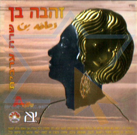Sings Arabic Vol.1 Por Zehava Ben