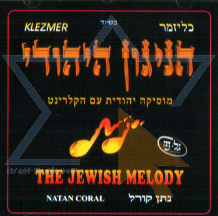 The Jewish Melody by Nathan Coral