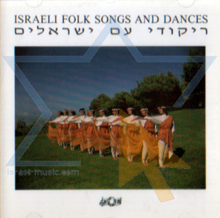 Israeli Folk Songs and Dances by Various