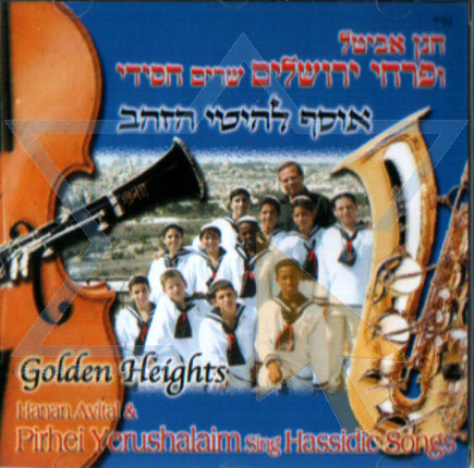 Sing Hassidic Songs by Jerusalem Flowers