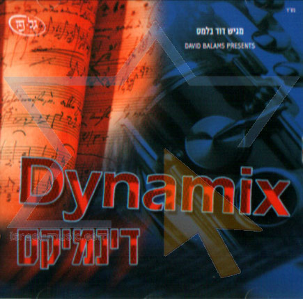 Dynamix By the Simcha Band by The Simcha Band