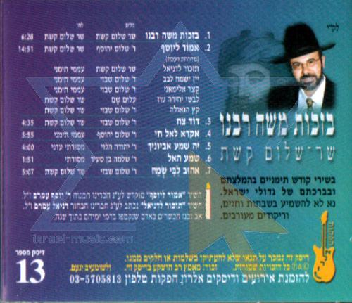 Bizchut Moshe Rabenu by Sar Shalom Keshet