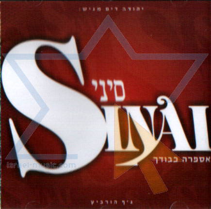 Asapera by Sinai
