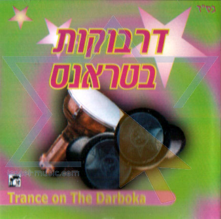 Trance on the Darbouka by Various