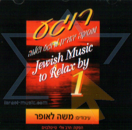 Jewish Music to Relax By 1 by Moshe Laufer