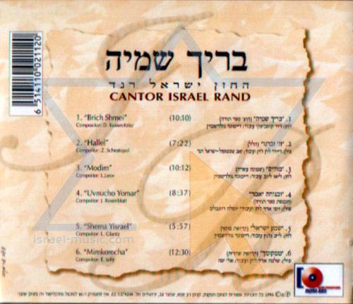 Brich Shmei By Cantor Israel Rand