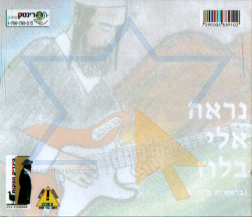 Nigunei Neshama 2 by Eyal Aharon