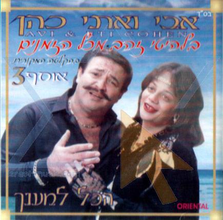 Collection No. 3 by Avi & Etti Cohen