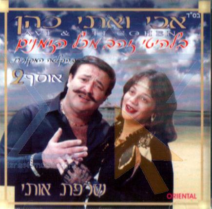 Collection No. 2 by Avi & Etti Cohen