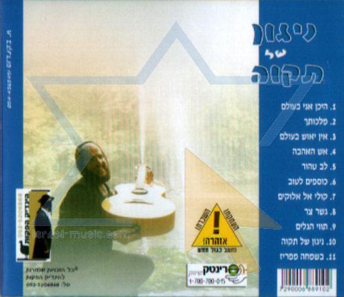 Tune of Hope by Israel Nachman Chazin