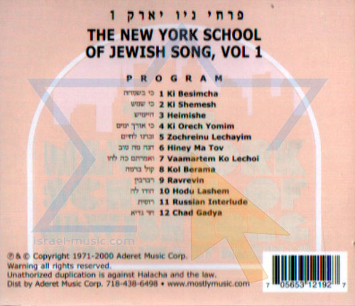 The New York School of Jewish Song Vol.1 by New York Flowers