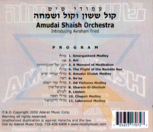 Kol Sasson Vekol Simcha by Amudai Shaish Orchestra