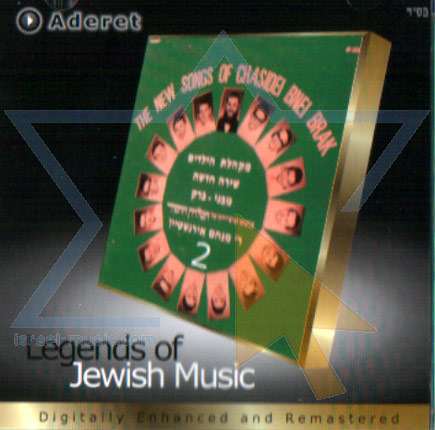 The New Songs of Chasidei Bnei Brak Vol. 2 by Bnei Brak Flowers
