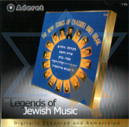 The New Songs of Chasidei Bnei Brak Vol. 1 by Bnei Brak Flowers