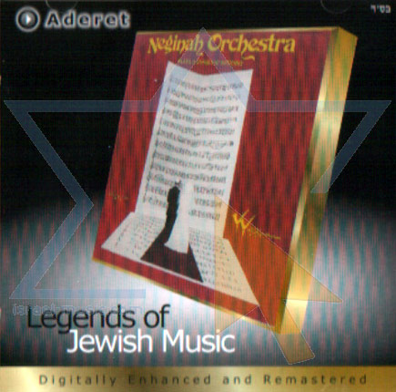 Neginah Orchestra Plays a Chasidic Wedding Vol.1 by The Neginah Orchestra