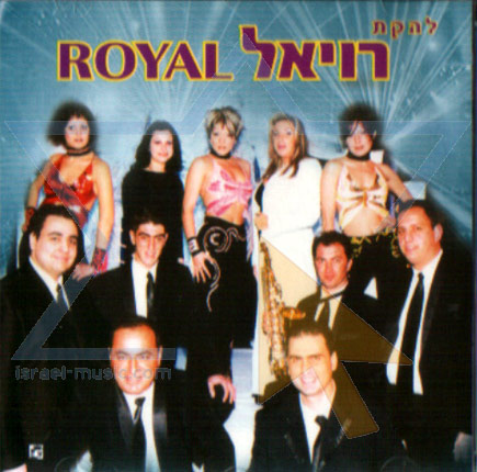 Royal Band by Royal Band